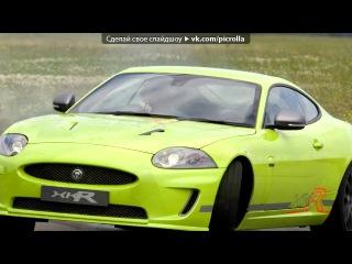 "�Jaguar XK (������ ���������)� ��� ������ Don Omar - Danza Kuduro (feat. Lucenzo) - �������� �� ������ ""������ 5""    ��������� �������������=). Picrolla"