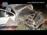 В Волгодонске за три дня произошли 2 серьезные аварии с летальным исходом и пострадавшими